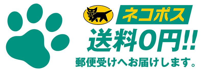 ネコポス送料0円!! 郵便受けへお届けします。
