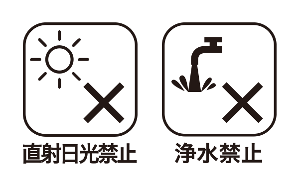 直射日光禁止、水洗い禁止