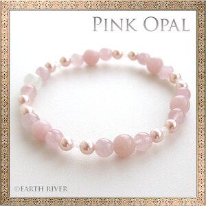 ピンクオパール ブレスレット 14-18cm